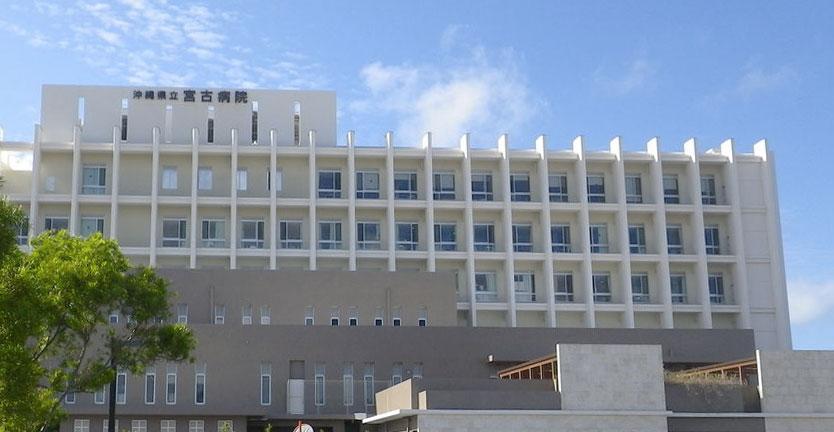 県立宮古病院