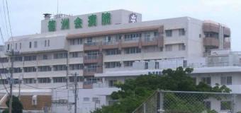 特定医療法人 沖縄徳洲会 中部徳洲会病院