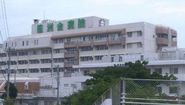 中部徳洲会病院