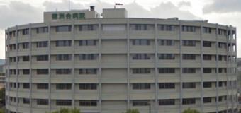 医療法人 沖縄徳洲会 南部徳洲会病院