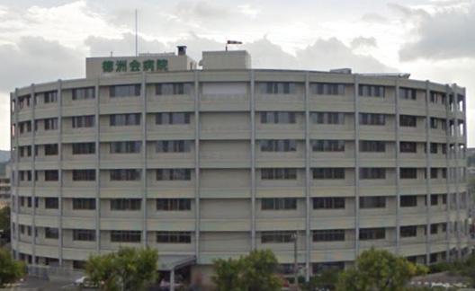 南部徳洲会病院