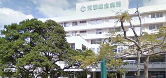 社会医療法人 仁愛会 浦添総合病院