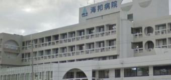 医療法人 球陽会 海邦病院