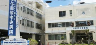 与那原中央病院