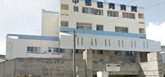 中部協同病院