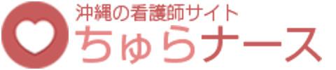 沖縄の看護師サイト ちゅらナース