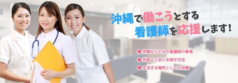 沖縄で働こうとする看護師を応援します。